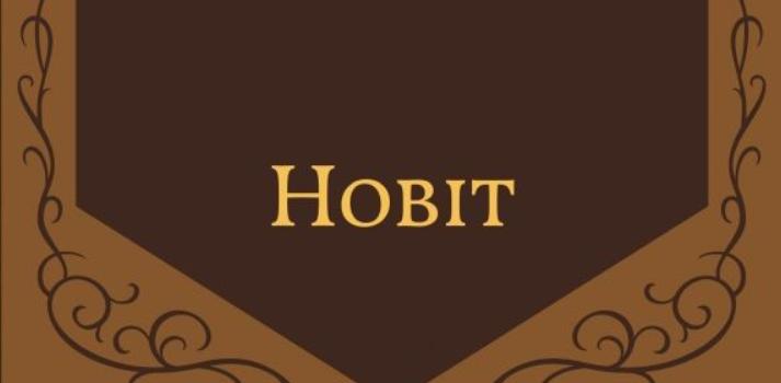 Hobit: Novi prijevod romana prema Tolkienovim uputama u kojem je Bilbo postao Torbar, a Shire Kotar