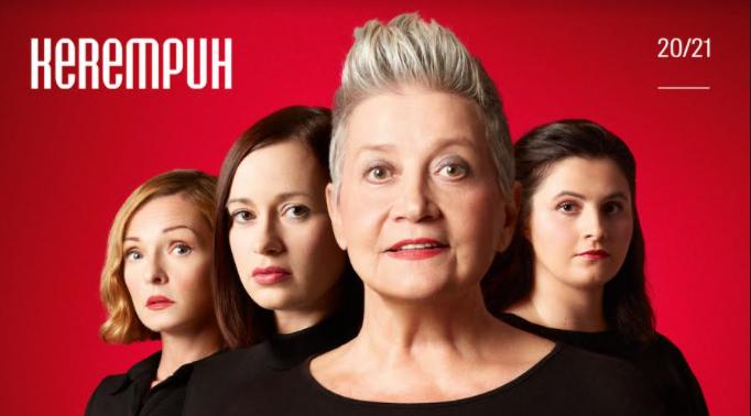 """U Kerempuhu uskoro praizvedba predstave """"Umri ženski"""""""